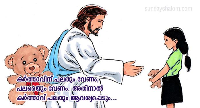 Картинка где иисус дает мишку ребенку