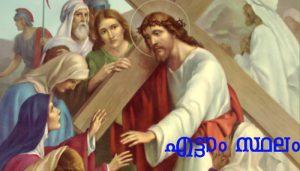 ഈശോമിശിഹാ ജറുസലേം നഗരിയിലെ സ്ത്രീകളെ ആശ്വസിപ്പിക്കുന്നു