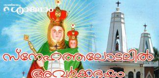 Arogya Matha Church Vadima Nagar