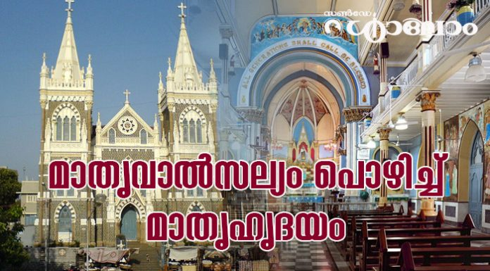 Basilica of Our Lady of the Mount Bandra