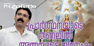 Francis Kodankandath