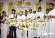 Only through education Bilateral reforms are possible Bishop Dr Alex Vadakkumthala