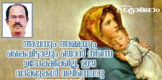 Swargachitra Appachan