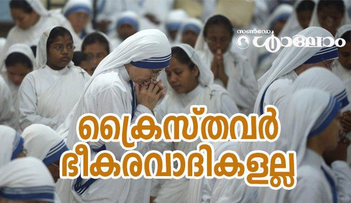 ക്രൈസ്തവര് ഭീകരവാദികളല്ല:  ജാര്ഖണ്ഡ് ബിഷപ്പുമാര്