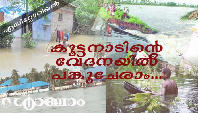 Kuttanad Flood