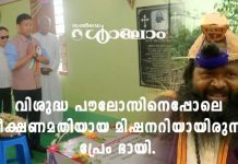 പ്രേം ഭായി അരുണാചല് പ്രദേശിന്റെ അപ്പസ്തോലന്