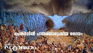 ചെങ്കടലില് പാതയൊരുക്കിയ ദൈവം