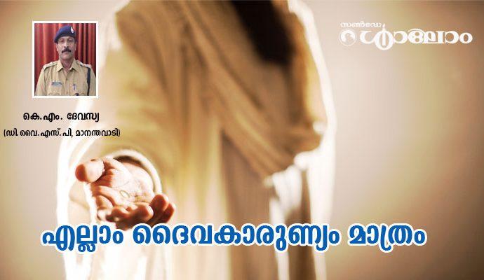 എല്ലാം ദൈവകാരുണ്യം മാത്രം