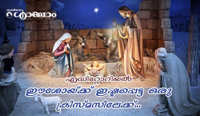 ഈശോയ്ക്ക് ഇഷ്ടപ്പെട്ട ഒരു ക്രിസ്മസിലേക്ക്…