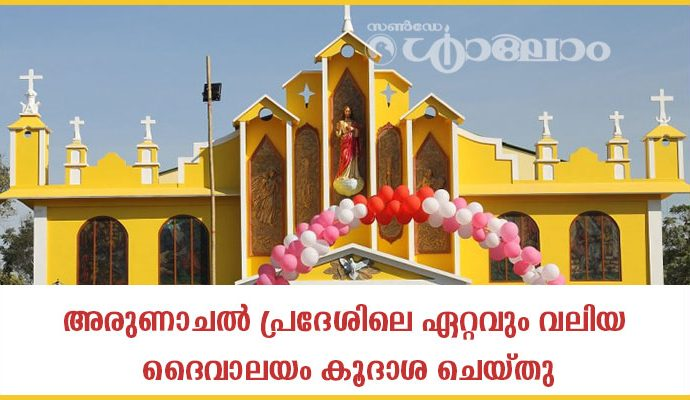 അരുണാചല് പ്രദേശിലെ ഏറ്റവും വലിയ ദൈവാലയം കൂദാശ ചെയ്തു