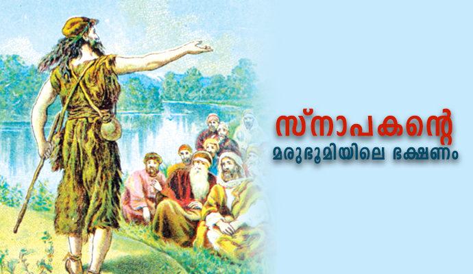 സ്നാപകന്റെ മരുഭൂമിയിലെ ഭക്ഷണം