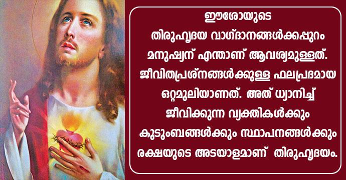 ഈശോയുടെ തിരുഹൃദയം നമ്മുടെ അത്താണി
