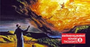 ദൈവസ്നേഹത്തെപ്രതി ജ്വലിച്ച ബലിയഗ്നി- ബലിയൊരുക്കങ്ങൾ VIII