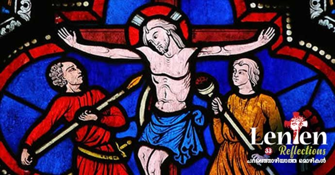 കിണറിനു ദാഹിച്ചപ്പോൾ… – ലെന്റൻ റിഫ്ളെക്ഷൻ 33