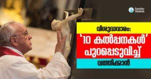 വിശുദ്ധവാരം: '10 കൽപ്പനകൾ' പുറപ്പെടുവിച്ച് വത്തിക്കാൻ തിരുസംഘം