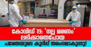 കോവിഡ് 19: 'നല്ല മരണം' ലഭിക്കാതെപോയ പരേതയുടെ കുറിപ്പ് തരംഗമാകുന്നു!