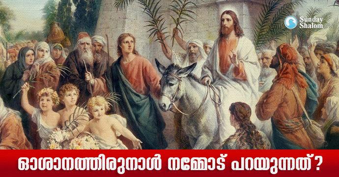 ഓശാനത്തിരുനാൾ നമ്മോട് പറയുന്നത്?