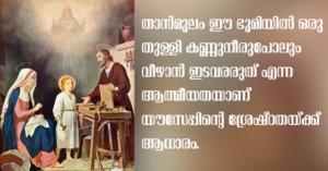 നിശബ്ദത  വാചാലമാക്കിയ തച്ചന്