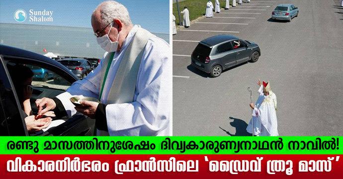 രണ്ടു മാസത്തിനുശേഷം ദിവ്യകാരുണ്യനാഥൻ നാവിൽ! വികാരനിർഭരം ഫ്രാൻസിലെ 'ഡ്രൈവ് ത്രൂ മാസ്'