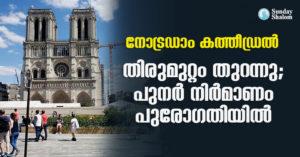 നോട്രഡാം: തിരുമുറ്റം തുറന്നു; കത്തീഡ്രൽ പുനർനിർമാണം പുരോഗതിയിൽ