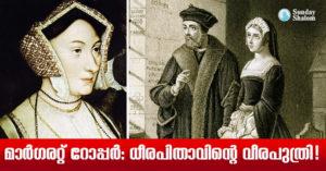 മാർഗരറ്റ് റോപ്പർ: ധീരപിതാവിന്റെ വീരപുത്രി!
