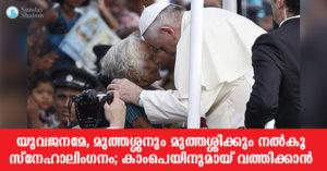 യുവജനമേ, മുത്തശ്ശനും മുത്തശ്ശിക്കും നൽകൂ സ്നേഹാലിംഗനം; കാംപെയിനുമായ് വത്തിക്കാൻ