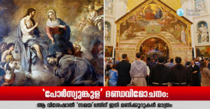 'പോർസ്യുങ്കുള' ദണ്ഡവിമോചനം: ആ വിശേഷാൽ 'സമയ'ത്തിന് ഇനി മണിക്കൂറുകൾ മാത്രം