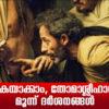 മാതൃകയാക്കാം, തോമാശ്ലീഹായുടെ മൂന്ന് ദർശനങ്ങൾ