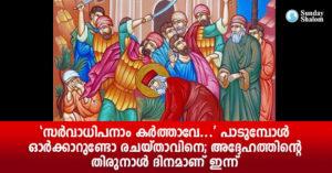 'സർവാധിപനാം കർത്താവേ…' പാടുമ്പോൾ ഓർക്കാറുണ്ടോ രചയ്താവിനെ; അദ്ദേഹത്തിന്റെ തിരുനാൾ ദിനമാണ് ഇന്ന്