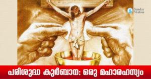 പരിശുദ്ധ കുർബാന: ഒരു മഹാരഹസ്യം