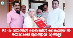 പ്രായമൊന്നും പ്രശനമല്ലന്നേ, 95-ാം വയസിൽ ബൈബിൾ കൈപ്പടയിൽ തയാറാക്കി ത്രേസ്യാമ്മ മുത്തശ്ശി