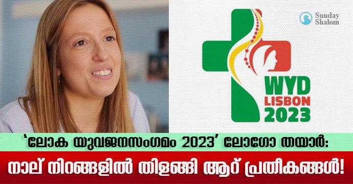 'ലോക യുവജനസംഗമം 2023' ലോഗോ തയാർ: നാല് നിറങ്ങളിൽ തിളങ്ങി ആറ് പ്രതീകങ്ങൾ!