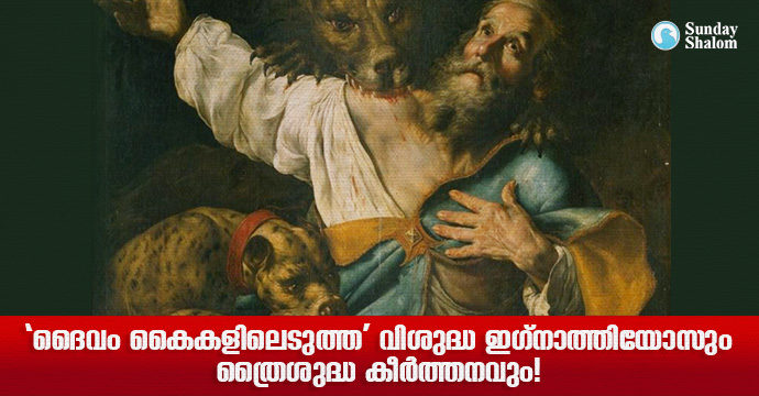 'ദൈവം കൈകളിലെടുത്ത' വിശുദ്ധ ഇഗ്നാത്തിയോസും ത്രൈശുദ്ധ കീർത്തനവും!