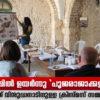 ബെത്ലഹേമിൽ ഉയർന്നു 'പൂജരാജാക്കളുടെ ഭവനം';ഇത് വിശുദ്ധനാടിനുള്ള ക്രിസ്മസ് സമ്മാനം!