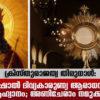 ക്രിസ്തുരാജത്വ തിരുനാൾ: വിശേഷാൽ ദിവ്യകാരുണ്യ ആരാധനയ്ക്ക് ആഹ്വാനം; അണിചേരാം നമുക്കും