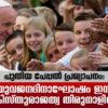 പുതിയ പേപ്പൽ പ്രഖ്യാപനം: യുവജനദിനാഘോഷം ഇനി ക്രിസ്തുരാജത്വ തിരുനാളിൽ