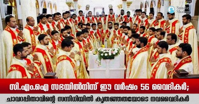 സി.എം.ഐ സഭയിൽനിന്ന് ഈ വർഷം 56 വൈദികർ; ചാവറപ്പിതാവിന്റെ സന്നിധിയിൽ കൃതജ്ഞതയോടെ നവവൈദികർ
