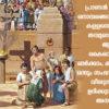 നീറോയും ട്രാജനും ഡയോക്ലീഷനും  മടങ്ങിവരുന്നോ?