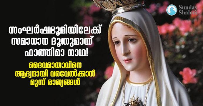 സംഘർഷഭൂമിയിലേക്ക് സമാധാന ദൂതുമായ് ഫാത്തിമാ നാഥ! ദൈവമാതാവിനെ ആദ്യമായി വരവേൽക്കാൻ മൂന്ന് രാജ്യങ്ങൾ