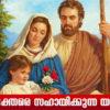 പാലകന്റെ പാഥേയം 12- മാതൃഭക്തരെ സഹായിക്കുന്ന യൗസേപ്പ്