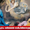 പാലകന്റെ പാഥേയം 4- ഒന്നാം വ്യാകുലം: മറിയത്തെ വേര്പിരിയാനുള്ള തീരുമാനം