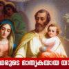 പാലകന്റെ പാഥേയം 2- വിശുദ്ധരുടെ മാതൃകയായ യൗസേപ്പ്