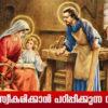 പാലകന്റെ പാഥേയം 17: എല്ലാം സ്വീകരിക്കാന് പഠിപ്പിക്കുന്ന യൗസേപ്പ്