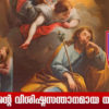 പാലകന്റെ പാഥേയം 15- ദാവീദിന്റെ വിശിഷ്ടസന്താനമായ യൗസേപ്പ്