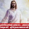 ക്രിസ്തുവിന്റെ ഉത്ഥാനം പരമമായ സത്യമാണ്, എന്തുകൊണ്ടെന്നാൽ…