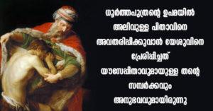 ധൂര്ത്തപുത്രന്റെ പിതാവിനെ  സൂക്ഷിച്ചുനോക്കൂ….