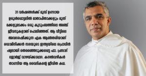 കനല്വഴിയിലെ വിജയഗാഥകള്