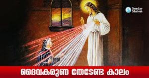 ദൈവകരുണ തേടേണ്ട കാലം