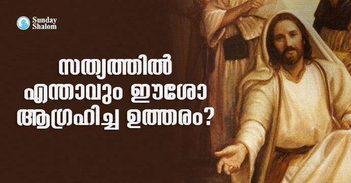 സത്യത്തിൽ എന്താവും ഈശോ ആഗ്രഹിച്ച ഉത്തരം?