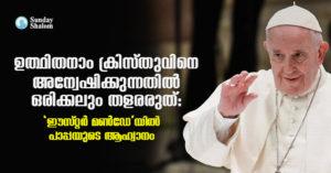 ഉത്ഥിതനാം ക്രിസ്തുവിനെ അന്വേഷിക്കുന്നതിൽ ഒരിക്കലും തളരരുത്: 'ഈസ്റ്റർ മൺഡേ'യിൽ പാപ്പയുടെ ആഹ്വാനം